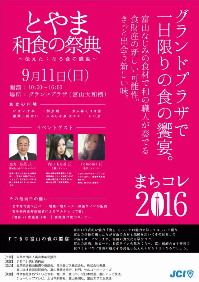 machi_colle_2016_poster.jpg