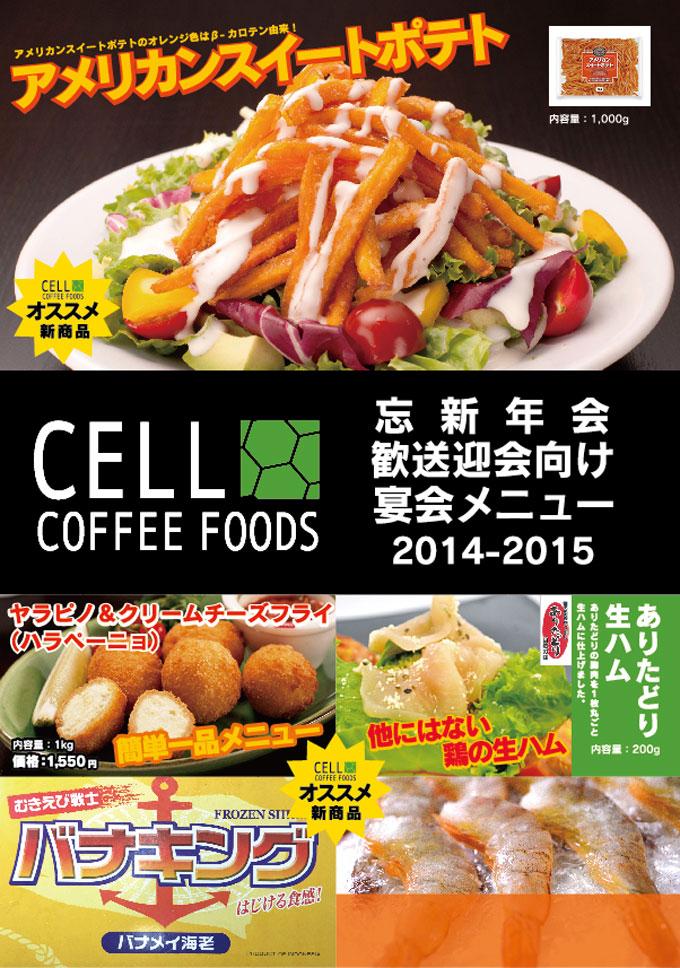 2015_menu2.jpg