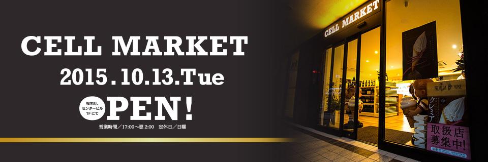 富山の繁華街桜木町にて業務用卸売マーケット「セルマーケット」がオープンいたしました。
