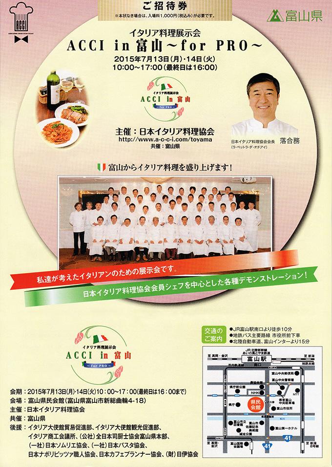 acci_toyama_01.jpg