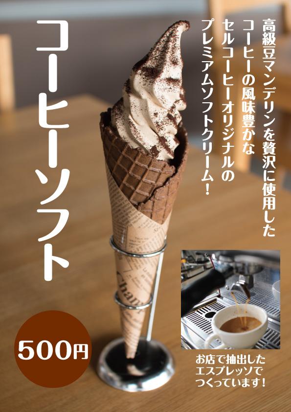 coffee-soft.jpg