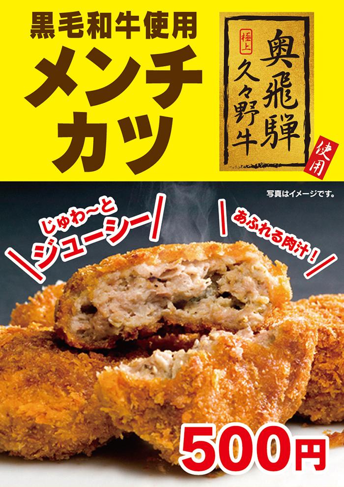 menchikatsu.jpg