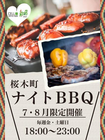 sakata_sakuragi_bbq.jpg